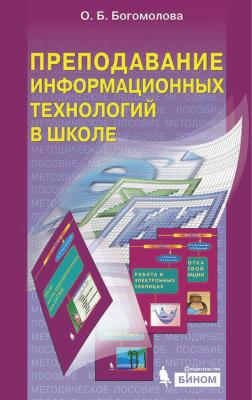 Богомолова О.Б. Преподавание информационных технологий в школе