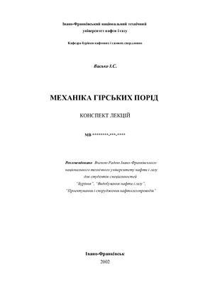 Васько І.С. Механіка гірських порід: Конспект лекцій
