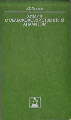 Цитович И.К. Химия с сельскохозяйственным анализом