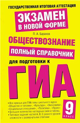 Баранов П.А. Обществознание. Полный справочник для подготовки к ГИА. 9 класс