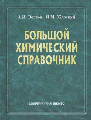Волков А.И., Жарский И.М. Большой химический справочник