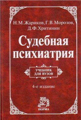 Жариков Н.М., Морозов Г.В., Хритинин Д.Ф. Судебная психиатрия: учебник для вузов