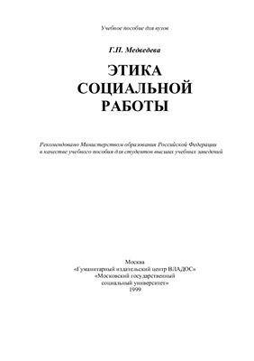 Медведева Г.П. Этика социальной работы