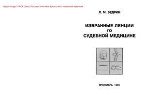 Бедрин Л.М. Избранные лекции по судебной медицине. Судебно-медицинская травматология