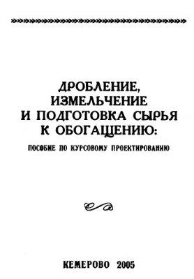 Евменова Г.Л. и др. Дробление, измельчение и подготовка сырья к обогащению