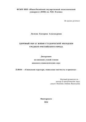 Логачева Е.А. Здоровый образ жизни студенческой молодежи среднего российского города
