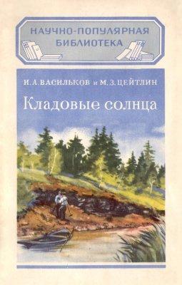 Васильков И.А., Цейтлин М.З. Кладовые солнца