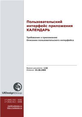 UIDesign Group. Описание пользовательского интерфейса приложения КАЛЕНДАРЬ