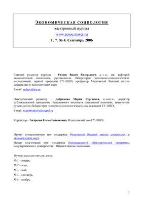 Экономическая социология 2006 №04