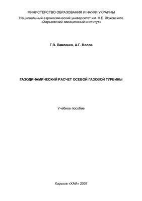 Павленко Г.В., Волов А.Г. Газодинамический расчет осевой газовой турбины