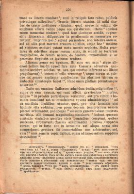 Михайловский М.М. Русско - латинский словарь