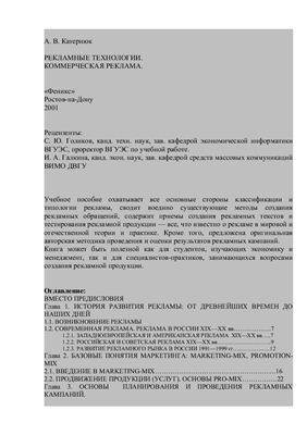 Катернюк А.В. Рекламные технологии. Коммерческая реклама