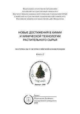 Новые достижения в химии и химической технологии растительного сырья. Книга 2