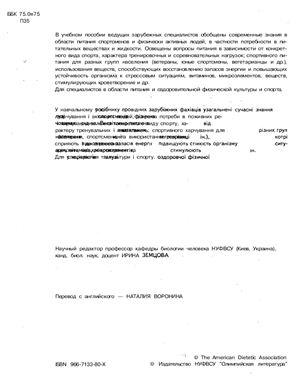 Розенблюм К.А. (ред.) Питание спортсменов