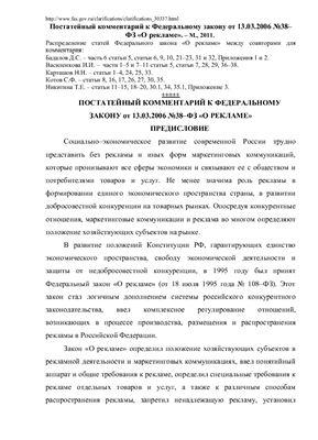 Бадалов Д.С. (и др.). Постатейный комментарий к Федеральному закону от 13.03.2006 №38-ФЗ О рекламе