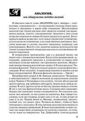 Тихомирова И.И. Психология детского чтения от А до Я