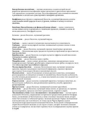Классификация и определения биологических наук
