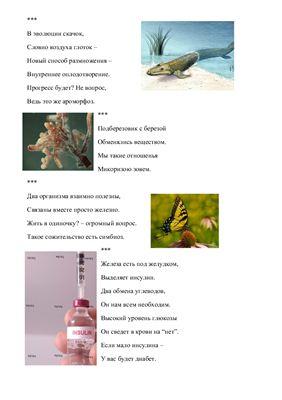 Реферат - Биология в стихах