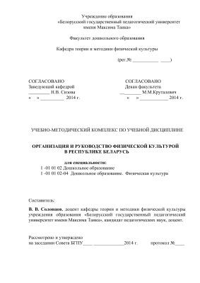 Соловцов В.В. (сост.) Организация и руководство физической культурой в республике Беларусь