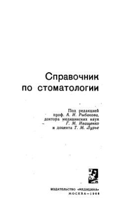 Рыбаков А.И., Иващенко Г.М., Лурье Т.М. Справочник по стоматологии