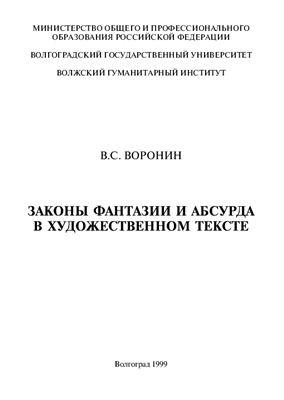 Воронин В.С. Законы фантазии и абсурда в художественном тексте