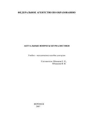 Шамаева Е.Н., Юмашева В.В. Актуальные вопросы журналистики: Учебно-методическое пособие