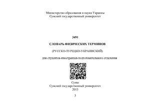 Захарова В.Н. Словарь физических терминов (русско-турецко-украинский)