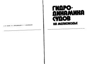 Басин А.М., Веледницкий И.О., Ляховицкий А.Г. Гидродинамика судов на мелководье