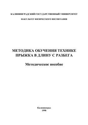 Макиенко В.В. Методика обучения технике прыжка в длину с разбега