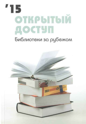Белякова Д.А. (отв. ред.) Открытый доступ. Библиотеки за рубежом - 2015