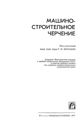 Вяткин Г.П. (ред.) Машиностроительное черчение