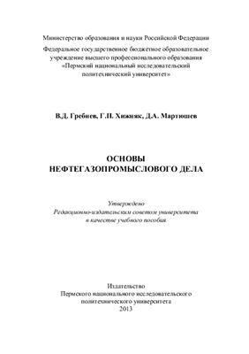 Гребнев В.Д., Хижняк Г.П., Мартюшев Д.А. Основы нефтегазопромыслового дела