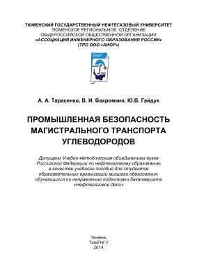 Тарасенко А.А., Вахромкин В.И., Гайдук Ю.В. Промышленная безопасность магистрального транспорта углеводородов