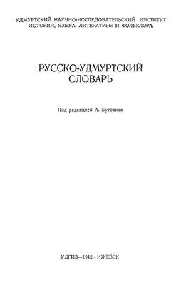 Бутолин А. (ред.) Русско-удмуртский словарь