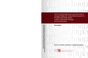 Адерихо Ю.А., Крюков А.Ф. и др. Прогнозирование цикличного общественно-экономического развития внешней и внутренней среды организации