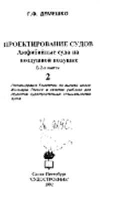 Демешко Г.Ф. Проектирование судов. Амфибийные суда на воздушной подушке
