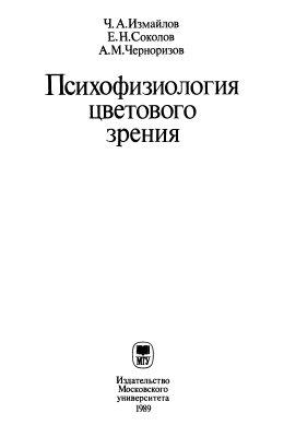 Измайлов Ч.А., Соколов Е.Н., Чериоризов А.М. Психофизиология цветового зрения