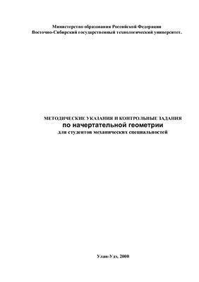 Баяндуева Н.Б., Жигжитов В.Ж. и др. Методические указания и контрольные задания по начертательной геометрии