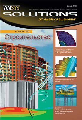 ANSYS Solutions. Русская редакция 2007 №04 зима