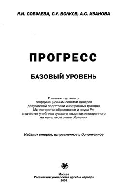 Соболева Н.И., Волков С.У., Иванова А.С. Прогресс. Базовый уровень: Учебник русского языка