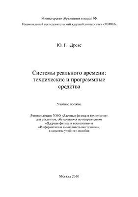 Древс Ю.Г. Системы реального времени: технические и программные средства