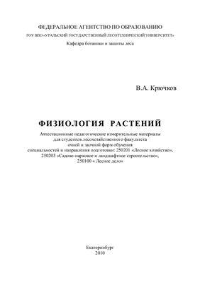 Крючков В.А. Физиология растений