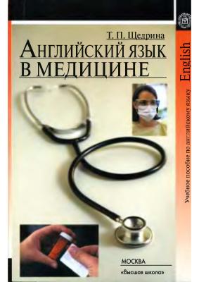Щедрина Т.П. Английский язык в медицине: Практика чтения и устной речи