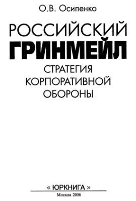 Осипенко О.В. Российский гринмейл. Стратегия корпоративной обороны