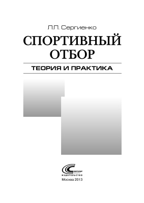 Сергиенко Л.П. Спортивный отбор: теория и практика
