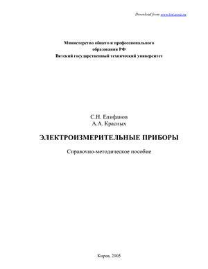 Епифанов С.Н., Красных А.А. Электроизмерительные приборы