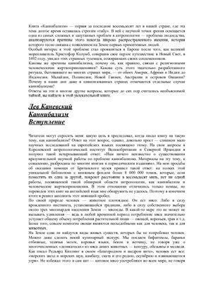 Каневский Л. Каннибализм