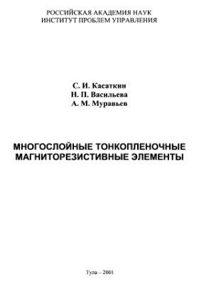 Касаткин С.И., Васильева Н.П., Муравьев А.М. Многослойные тонкопленочные магниторезистивные элементы