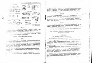Горбацевич Е.С., Поворотова З.П., Сенченкова Л.С. Соединения и их элементы