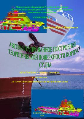 Цуренко Ю.И. Автоматизированное построение теоретической поверхности корпуса судна